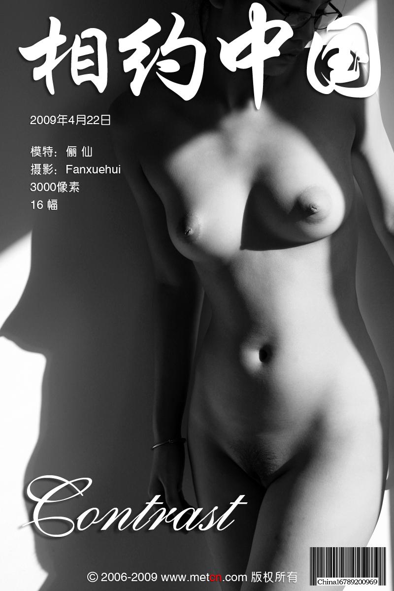 METCN人体模特―俪仙专辑《Contrast》