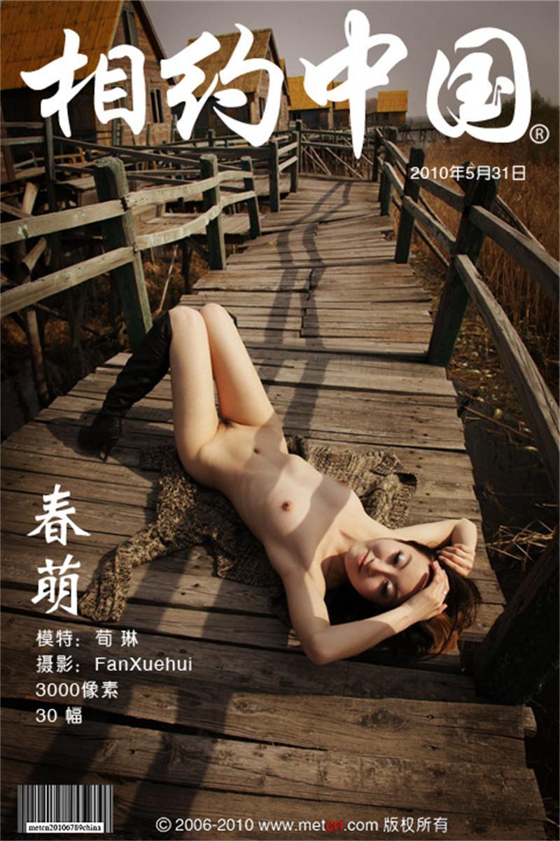 METCN人体模特―荀林专辑《春萌》