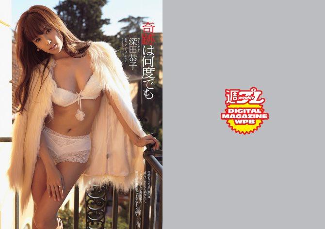 [Weekly Playboy] 2014 No.11 上原亚衣热辣杂志写真