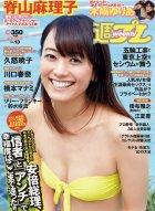 [Weekly Playboy]2014 No.13 桃谷绘里香娇媚人体艺术写真