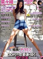 [Weekly Playboy]2014 No.14 高崎圣子香艳人体艺术照