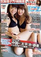 [Weekly Playboy]2014 No.15 彩美旬果(あやみ旬果)完美人体艺术