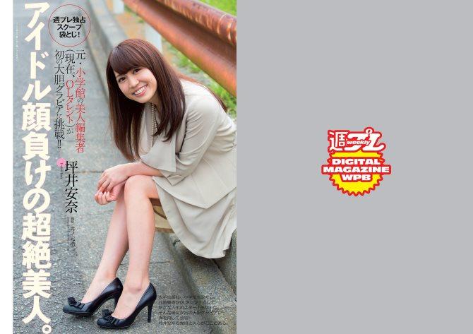 [Weekly Playboy]2014 No.17 美里有纱爆乳人体艺术秀