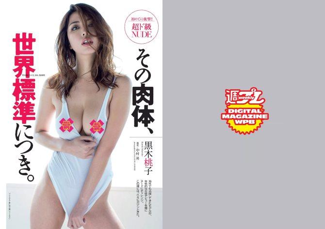 [Weekly Playboy]2014 No.25 笕美和子情色图片欣赏