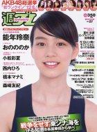 [Weekly Playboy]2014 No.26 天使萌(天使もえ)人体艺术写真
